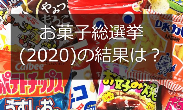 お菓子総選挙(2020)ランキング結果は?1位~30位までを前回(2016年)のランキングと比較!
