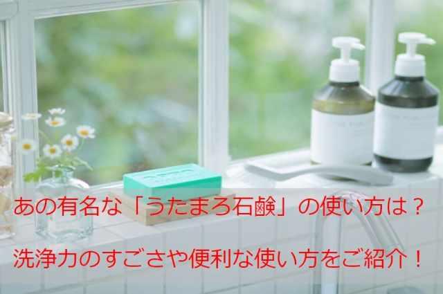 うたまろ石鹸|使い方や注意点は?固形石鹸の便利な使い方や上手な使い方をサポートするグッズも紹介!