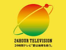 24時間テレビ2020メインパーソナリティーは誰?マラソンや番組内容はどうなる?
