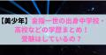 【美少年】那須雄登のプロフィールまとめ! 出身中学・高校・大学はどこ?