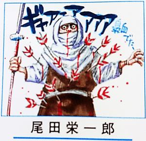尾田栄一郎-min
