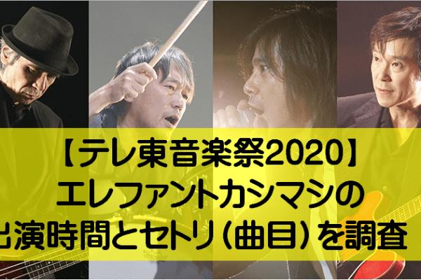 【テレ東音楽祭2020】エレファントカシマシの出演時間とセトリ(曲目)を調査!