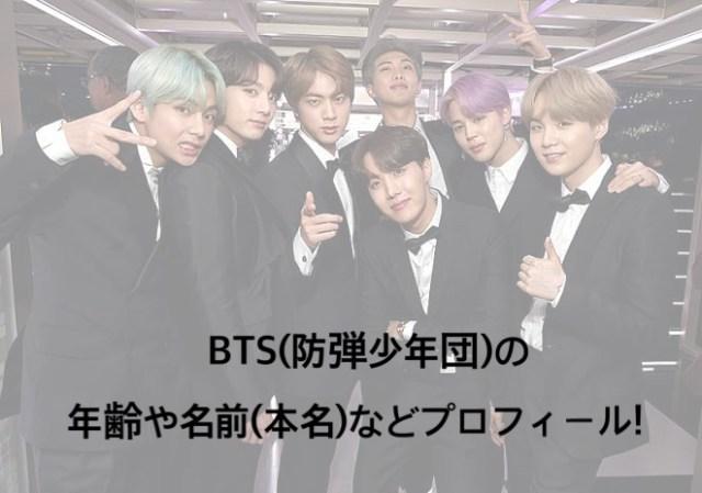 BTSメンバーの年齢や名前(本名)は?誕生日や出身地などプロフィール紹介!