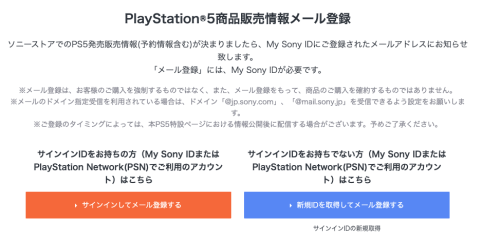PS5の発売・予約に関する情報