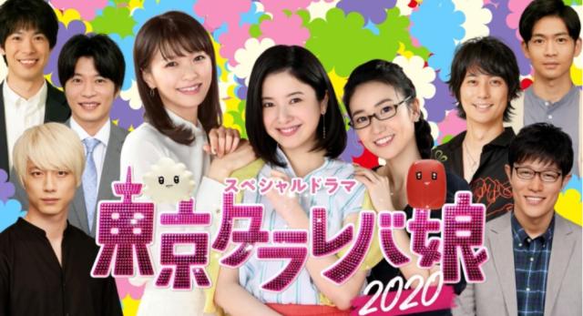 東京タラレバ2020無料見逃し動画配信はある?視聴方法を紹介!