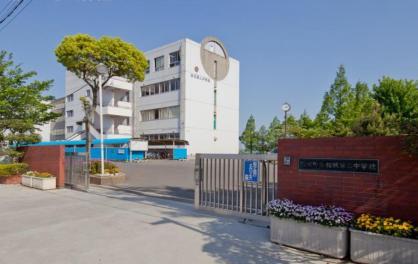 松伏第二中学校
