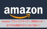 Amazonブラックフライデー2020おすすめ目玉対象商品15選!評判・口コミも!