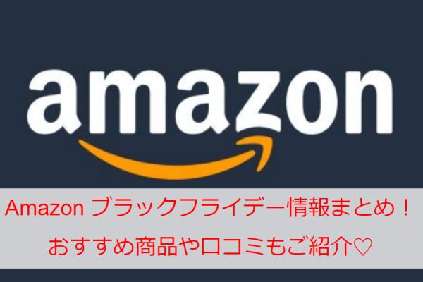 Amazonブラックフライデー2020おすすめ目玉対象商品18選!評判・口コミも!