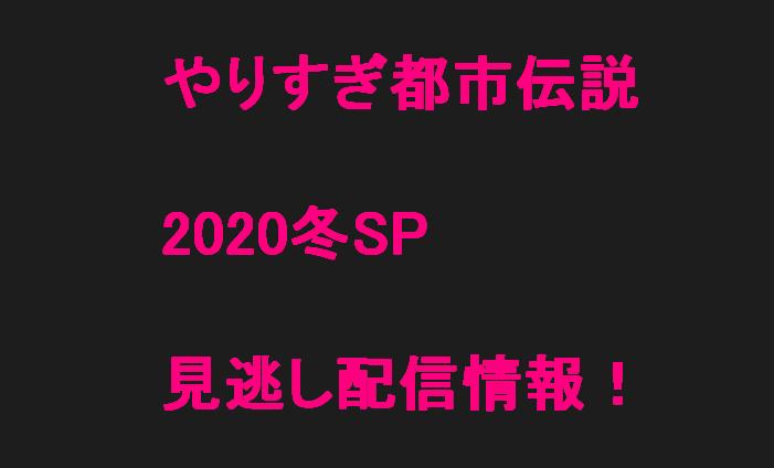 都市 2020 やりすぎ 伝説