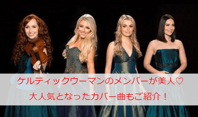 ケルティックウーマン(Celtic Woman)のメンバーが美人♡大人気となった歌姫達のカバー曲もご紹介!