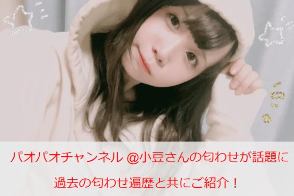 【パオパオチャンネル】@小豆さんの匂わせが話題に!過去の匂わせ遍歴と共にご紹介!