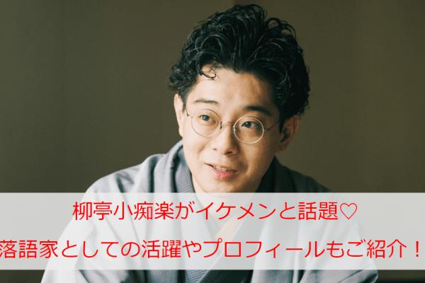 柳亭小痴楽がイケメンと話題♡落語家としての活躍やプロフィールもご紹介!