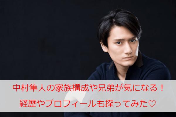 中村隼人の家族構成や兄弟が気になる!歌舞伎役者としての経歴やプロフィールまとめ♡