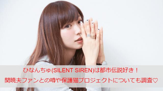 ひなんちゅ(SILENT SIREN)は都市伝説好き!関暁夫ファンとの噂や保護猫プロジェクトについても調査♡