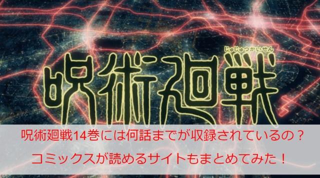 呪術廻戦14巻には何話までが収録されているの?コミックスが読めるサイトもまとめてみた!