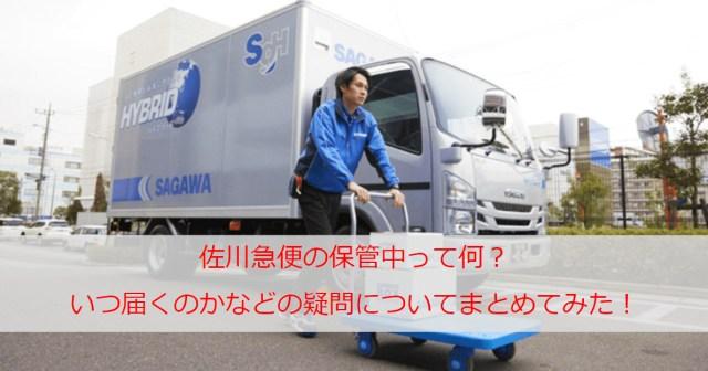 佐川急便の保管中とは何?いつ届くのかやどうこの状況を対応すべきかまとめてみた!