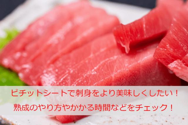 ピチットシートで刺身をより美味しくしたい!熟成のやり方やかかる時間などをチェック!