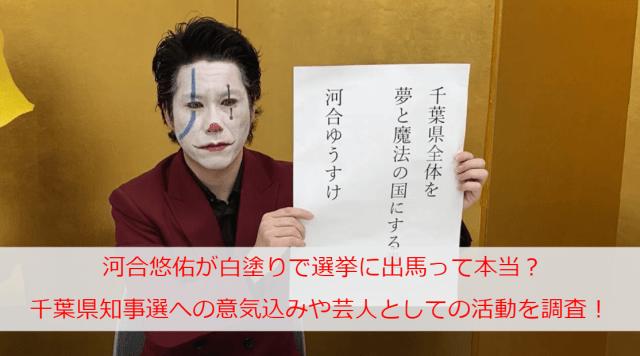 河合悠佑が白塗りで選挙に出馬って本当?千葉県知事選への意気込みや芸人としての活動を調査!