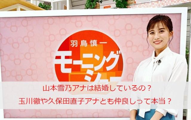 山本雪乃アナは結婚しているの?玉川徹や久保田直子アナとも仲良しって本当?インスタの投稿も可愛い♡