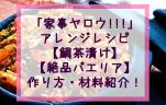 家事ヤロウアレンジレシピ【鯛茶漬け・絶品パエリア】作り方・材料紹介
