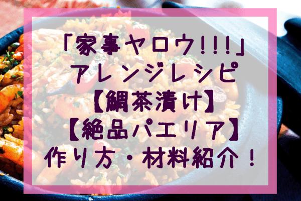 家事ヤロウ!アレンジレシピ鯛茶漬け・絶品パエリアの作り方・材料を紹介!