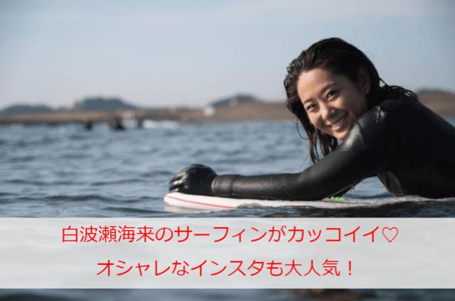 白波瀬海来のサーフィンがカッコイイ♡オシャレなインスタも大人気!