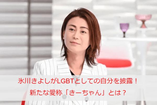 氷川きよしがLGBTとしての自分を披露!新たな愛称「きーちゃん」とは?