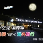 haneda_overnightflight2