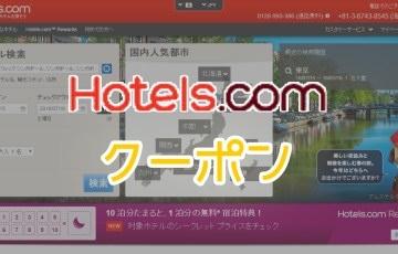 hotelscom_coupon07