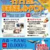 青森県、FDAの名古屋小牧線PRで弘前市で「年末お楽しみイベント」開催