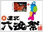 青森・東北六魂祭 平成28年度の観覧席を5月1日から販売!