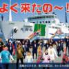 函館からフェリー「大函丸」に乗って大間に着いた!よぐ来たのう~!