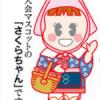 第18回 津軽路ロマン国際ツーデーマーチ(ウオーキング2日間)2016開催!