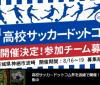 青森山田セカンド、4連勝で首位浮上!遠野は今季初勝利 【プリンスリーグ東北】