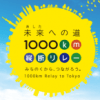 2016年「青森→東京、1000Km縦断リレー」 参加者募集!(東日本の復興支援)