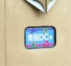 JR東日本「583系青函DC号」酒田~青森間で運転 – オリジナルヘッドマークも掲出!