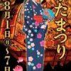 TVアニメ「ふらいんぐうぃっち」弘前ねぷたまつりとのコラボの詳細 発表!