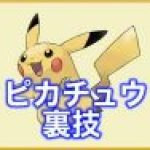 「ポケモンGO」の攻略 まとめ情報!