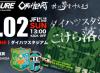 JFLヴァンラーレ八戸の新スタ「ダイハツスタジアム」が10月2日いよいよ開場! in AOMORI