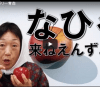 津軽弁ラップ  「YOYO 青森に来てYO」方言のラップ動画で観光PR!