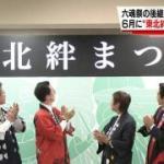 東北六魂祭 の「後継イベント2017」 情報 !6月に仙台市で開催決定!