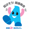 青森県と 第一生命、がん対策など「健康長寿県」実現を目指す!