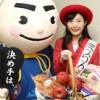 「第19回青森県の物産と観光展」開催! in 岡山高島屋(3月22日~28日)