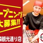 スシロー「青森市/観光通り」に出店 !オープン(7月20日)