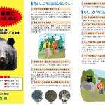 青森県 クマ出没=「熊対策、注意事項」2017まとめ!