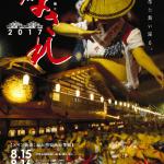 2017 青森 「日本三大流し踊り」=「黒石よされ」開催!⦅8月15日‐20日⦆
