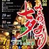2017「みさわ七夕まつり 」開催!⦅7月28日~30日⦆