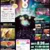青森・弘前「にゃんごすたー」「モン吉」出演の熒ある光×音×食のフェスティバルが開催!⦅8月26日⦆