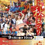 2017「十和田市秋まつり」開催!⦅9月8日~10日⦆