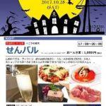 2017AOMORI「ハロウィン・キャンドルナイト」⦅10月28日⦆